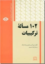 خرید کتاب 102 مساله ترکیبیات از: www.ashja.com - کتابسرای اشجع