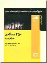 خرید کتاب 250 مساله هندسه از: www.ashja.com - کتابسرای اشجع