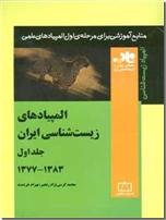 خرید کتاب المپیادهای زیست شناسی ایران 1 از: www.ashja.com - کتابسرای اشجع