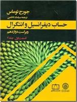 خرید کتاب حساب دیفرانسیل و انتگرال توماس - قسمت اول از: www.ashja.com - کتابسرای اشجع