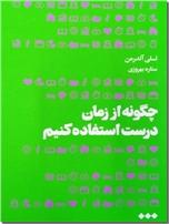خرید کتاب چگونه از زمان درست استفاده کنیم از: www.ashja.com - کتابسرای اشجع