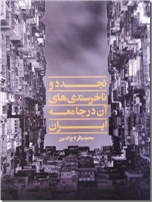 خرید کتاب تجدد و ناخرسندی های آن در جامعه ایران از: www.ashja.com - کتابسرای اشجع