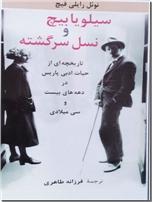 خرید کتاب سیلویا بیچ و نسل سرگشته از: www.ashja.com - کتابسرای اشجع
