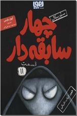 خرید کتاب چهار سابقه دار  6 - 9 از: www.ashja.com - کتابسرای اشجع
