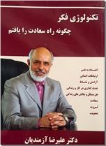 خرید کتاب تکنولوژی فکر 1 از: www.ashja.com - کتابسرای اشجع