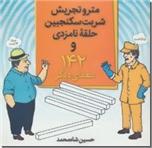 خرید کتاب مترو تجریش شربت سکنجبین حلقه نامزدی از: www.ashja.com - کتابسرای اشجع