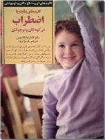 خرید کتاب کلیدهای مقابله با اضطراب در کودکان و نوجوانان از: www.ashja.com - کتابسرای اشجع