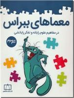 خرید کتاب معماهای ببراس - گام اول از: www.ashja.com - کتابسرای اشجع