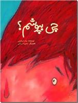 خرید کتاب چی بپوشم از: www.ashja.com - کتابسرای اشجع