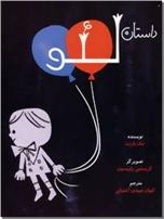 خرید کتاب داستان لئو از: www.ashja.com - کتابسرای اشجع