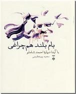 خرید کتاب بام بلند هم چراغی از: www.ashja.com - کتابسرای اشجع
