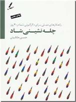 خرید کتاب چله نشینی شاد - همراه با CD از: www.ashja.com - کتابسرای اشجع