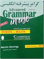 خرید کتاب گرامر پیشرفته انگلیسی Grammar in use از: www.ashja.com - کتابسرای اشجع