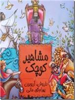 خرید کتاب مشاهیر کوچک 3 از: www.ashja.com - کتابسرای اشجع