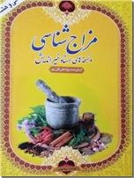 خرید کتاب مزاج شناسی استاد خیراندیش از: www.ashja.com - کتابسرای اشجع
