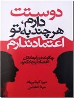 خرید کتاب دوستت دارم هرچند به تو اعتماد ندارم از: www.ashja.com - کتابسرای اشجع