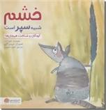 خرید کتاب خشم شبیه سپر است از: www.ashja.com - کتابسرای اشجع