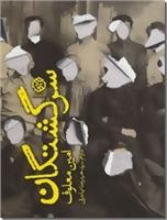 خرید کتاب سرگشتگان از: www.ashja.com - کتابسرای اشجع