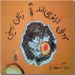 خرید کتاب مردان ارانوسی اند زنان زمینی، همینه که هست! از: www.ashja.com - کتابسرای اشجع