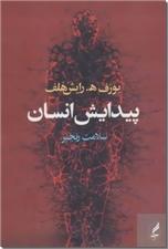 خرید کتاب پیدایش انسان از: www.ashja.com - کتابسرای اشجع