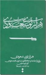 خرید کتاب هزار توی سعودی از: www.ashja.com - کتابسرای اشجع
