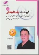 خرید کتاب فروشنده یک دقیقه ای از: www.ashja.com - کتابسرای اشجع