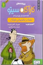 خرید کتاب بیشعورها - بی شعورها از: www.ashja.com - کتابسرای اشجع