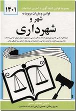 خرید کتاب قوانین و مقررات مربوط به شهر و شهرداری 1397 از: www.ashja.com - کتابسرای اشجع