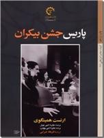 خرید کتاب پاریس جشن بیکران از: www.ashja.com - کتابسرای اشجع