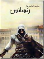 خرید کتاب فرقه اساسین ها 1 - رنسانس از: www.ashja.com - کتابسرای اشجع