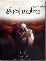خرید کتاب فرقه اساسین ها 2 - پیمان برادری از: www.ashja.com - کتابسرای اشجع