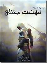 خرید کتاب فرقه اساسین ها 3 - نهضت مخفی از: www.ashja.com - کتابسرای اشجع