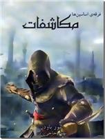 خرید کتاب فرقه اساسین ها 4 - مکاشفات از: www.ashja.com - کتابسرای اشجع