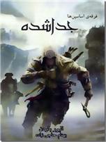 خرید کتاب فرقه اساسین ها 5 - جدا شده از: www.ashja.com - کتابسرای اشجع