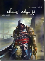 خرید کتاب فرقه اساسین ها 6 - پرچم سیاه از: www.ashja.com - کتابسرای اشجع