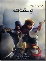 خرید کتاب فرقه اساسین ها 7 - وحدت از: www.ashja.com - کتابسرای اشجع