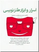 خرید کتاب اسرار و ابزار طنزنویسی از: www.ashja.com - کتابسرای اشجع