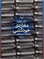 خرید کتاب مغازه خودکشی از: www.ashja.com - کتابسرای اشجع