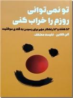 خرید کتاب تو نمی توانی روزم را خراب کنی از: www.ashja.com - کتابسرای اشجع
