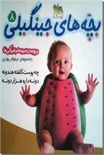 خرید کتاب بچه های جینگیلی 8 از: www.ashja.com - کتابسرای اشجع