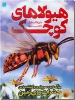 خرید کتاب دایره المعارف مصور هیولاهای کوچک از: www.ashja.com - کتابسرای اشجع