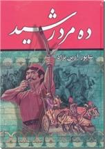 خرید کتاب ده مرد رشید از: www.ashja.com - کتابسرای اشجع