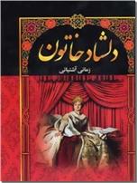 خرید کتاب دلشاد خاتون - 5 جلدی از: www.ashja.com - کتابسرای اشجع
