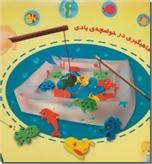 خرید کتاب بسته ماهیگیر زبل - با جعبه از: www.ashja.com - کتابسرای اشجع