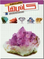 خرید کتاب شگفتی های جهان - کانی ها از: www.ashja.com - کتابسرای اشجع