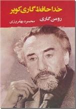 خرید کتاب خداحافظ گاری کوپر از: www.ashja.com - کتابسرای اشجع