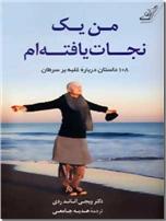 خرید کتاب من یک نجات یافته ام از: www.ashja.com - کتابسرای اشجع