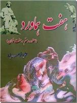 خرید کتاب هفت هماورد از: www.ashja.com - کتابسرای اشجع