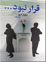 خرید کتاب قرار نبود از: www.ashja.com - کتابسرای اشجع