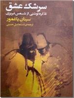 خرید کتاب سرشک عشق از: www.ashja.com - کتابسرای اشجع